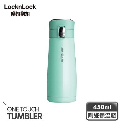 樂扣樂扣馬卡龍陶瓷彈跳保溫瓶450ml(單色系列-綠)(快)