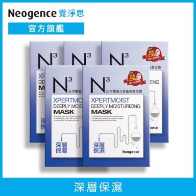 Neogence霓淨思 N3冰河醣蛋白深層保濕面膜5入組(共30片)