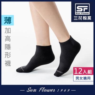 襪子 三花Sun Flower素面加高隱形襪.襪子(薄款) (12雙組)