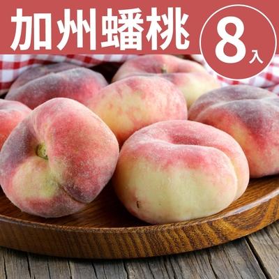 【甜露露】加州蟠桃2XL 8入禮盒甜甜圈水蜜桃(1.9斤-2.2斤)