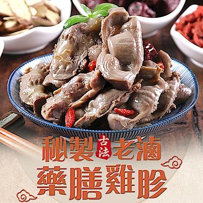 愛上新鮮 秘製老滷藥膳雞胗4包(180g±5%)