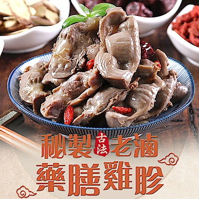 愛上新鮮 秘製老滷藥膳雞胗12包(180g±5%)