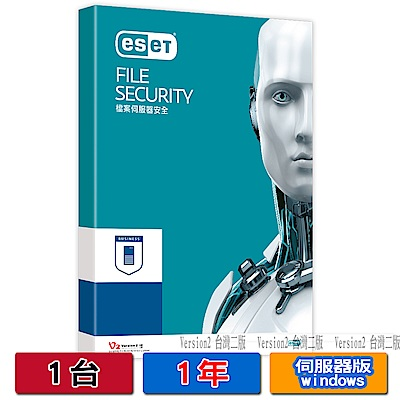 ESET File Security 檔案伺服器防護 單機一年Windows版
