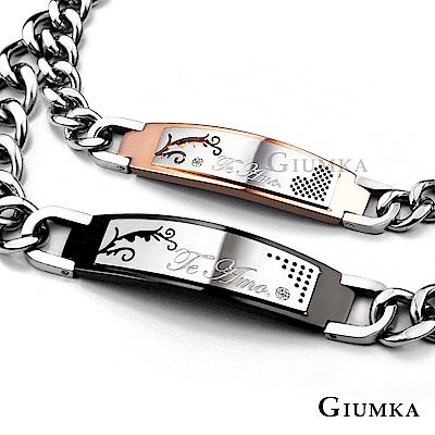 GIUMKA手鍊刻字情侶情人節推薦TeAmo我愛你一對價格