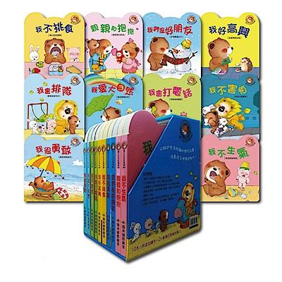 快樂學習的小熊滿滿 第Ⅱ輯 (10書+2CD)