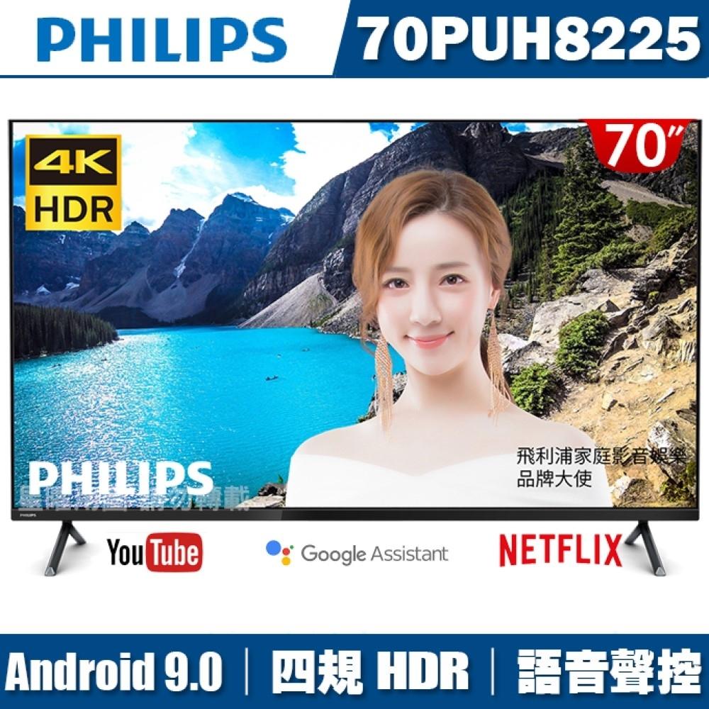 (登錄送吹風機)PHILIPS飛利浦 70吋4K android聯網液晶顯示器+視訊盒70PUH8225