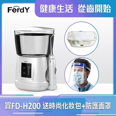 美國Ferdy 家用型沖牙機[FD-H200]