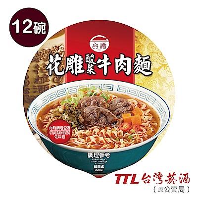 台酒TTL 花雕酸菜牛肉碗麵 200gx12碗/箱