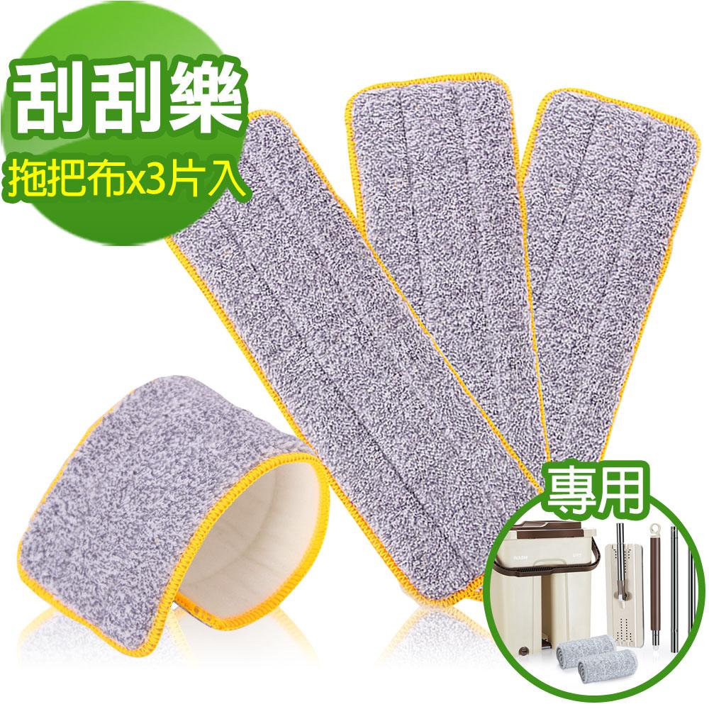 【黑魔法】刮刮樂乾濕分離雙槽平板拖把布(x3條入)