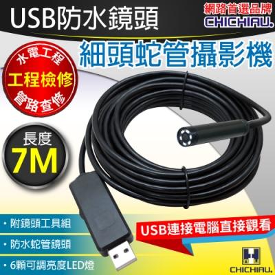 【CHICHIAU】工程級7米USB細頭軟管型防水蛇管攝影機