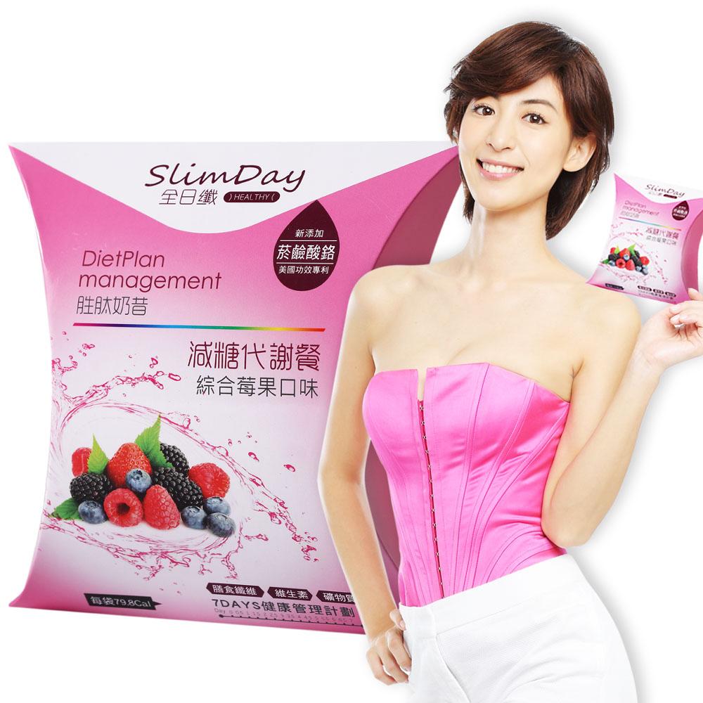 Slimday全日纖 綜合莓果代謝餐(7包/盒)