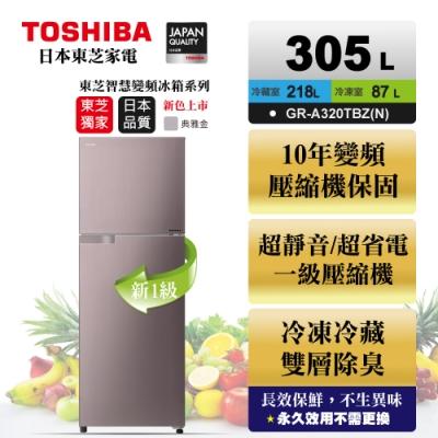 (限時賣場)TOSHIBA東芝 305L 1級變頻2門電冰箱 GR-A320TBZ(N)