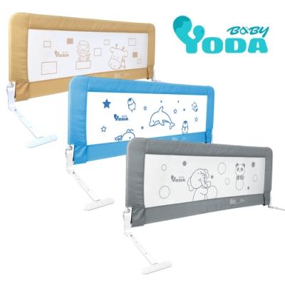 YoDa 第二代動物星球兒童床邊護欄
