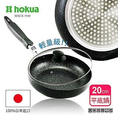 【日本北陸hokua】輕量級大理石不沾平底鍋20cm(贈防溢鍋蓋)可用金屬鍋鏟烹飪