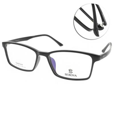 SEROVA眼鏡 素色百搭款/霧黑 #SF248 C10