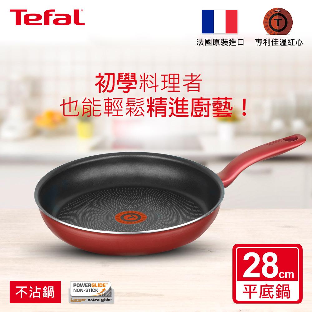 Tefal法國特福 典雅紅系列28CM不沾平底鍋