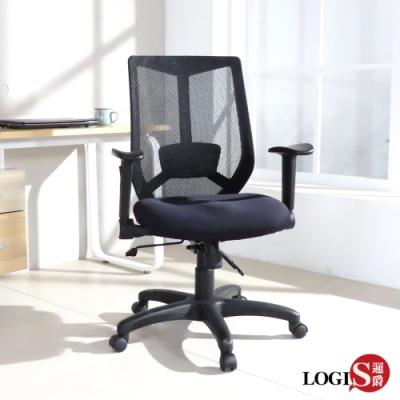LOGIS邏爵  霍爾舒適坐墊電腦椅 辦公椅 透氣椅 無頭枕款