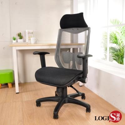 LOGIS邏爵 飛鯨護腰特級全網電腦椅 辦公椅 主管椅