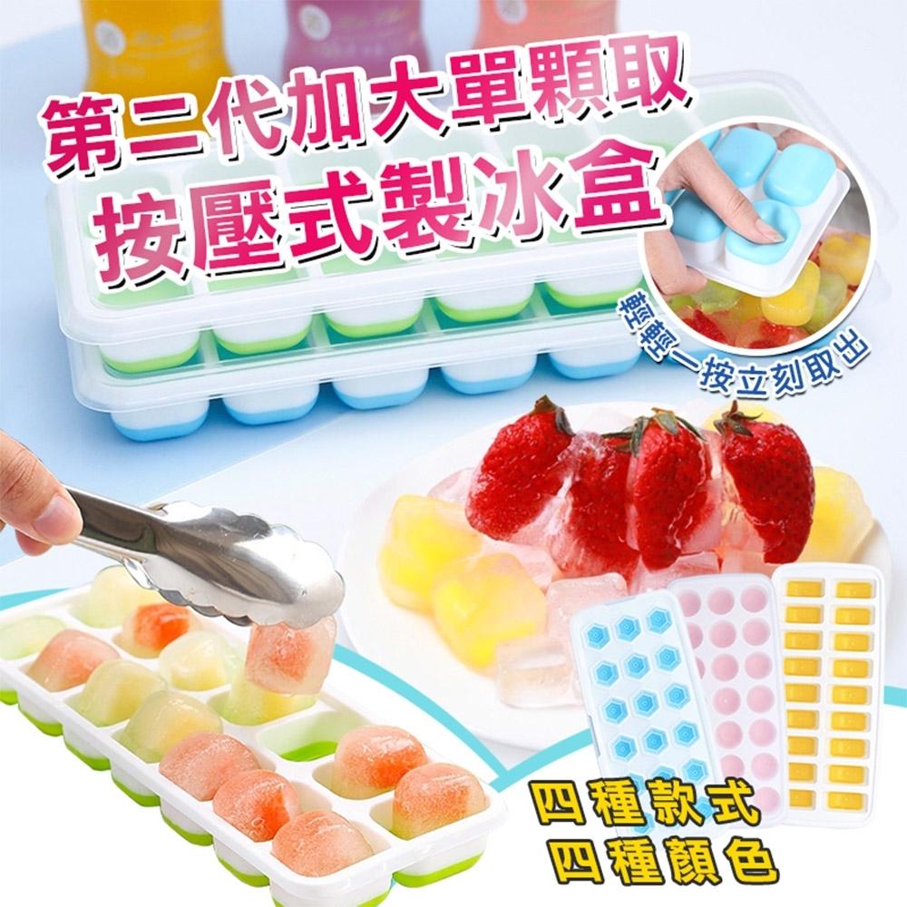 DaoDi第二代加大單顆取按壓式製冰盒2入組 附蓋製冰模具 冰塊盒副食品盒