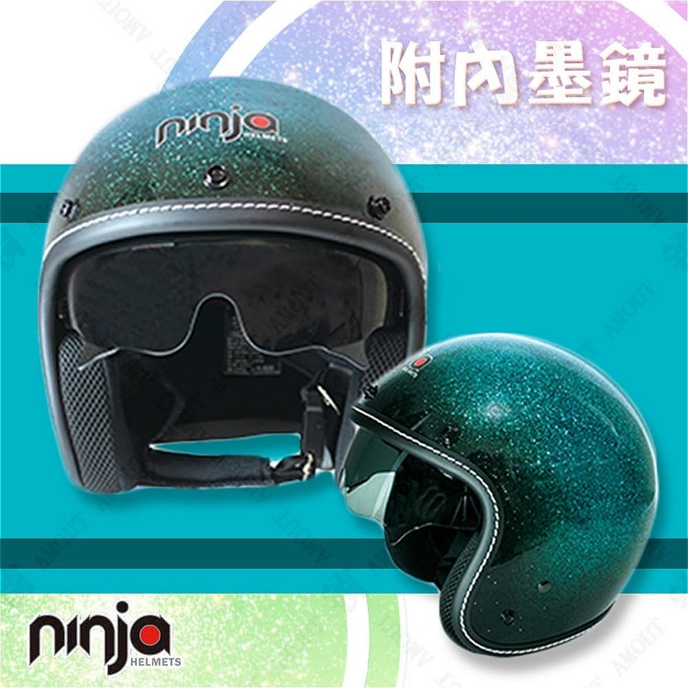 ANING-漸層金蔥 特殊烤漆 內墨鏡 安全帽 gogoro 護目鏡片 復古帽 車縫線 K1