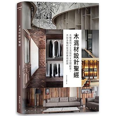 木混材設計聖經