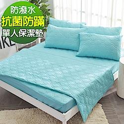Ania Casa 翡翠藍 單人床包式保潔墊 日本防蹣抗菌 採3M防潑水技術