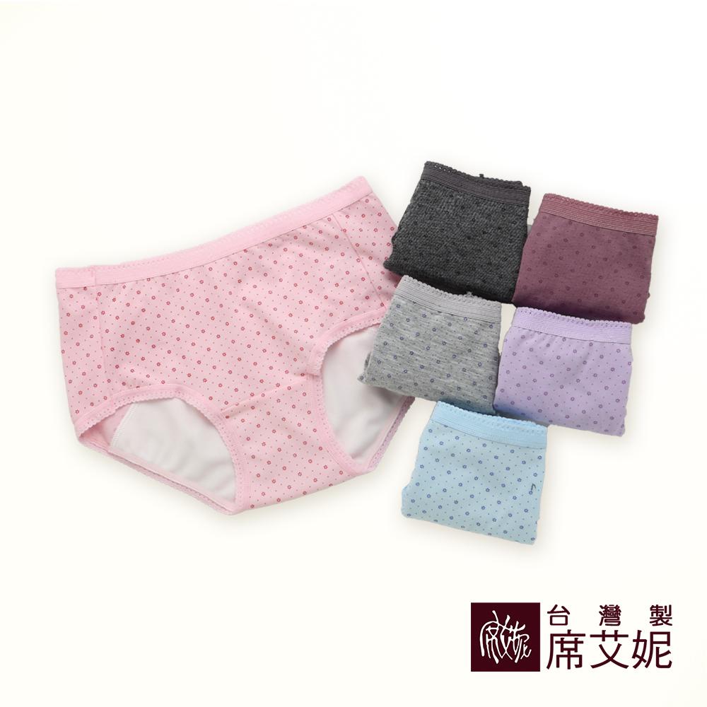 席艾妮SHIANEY 台灣製造(5件組)中低腰生理褲 小碎花款 日安型防水褲底