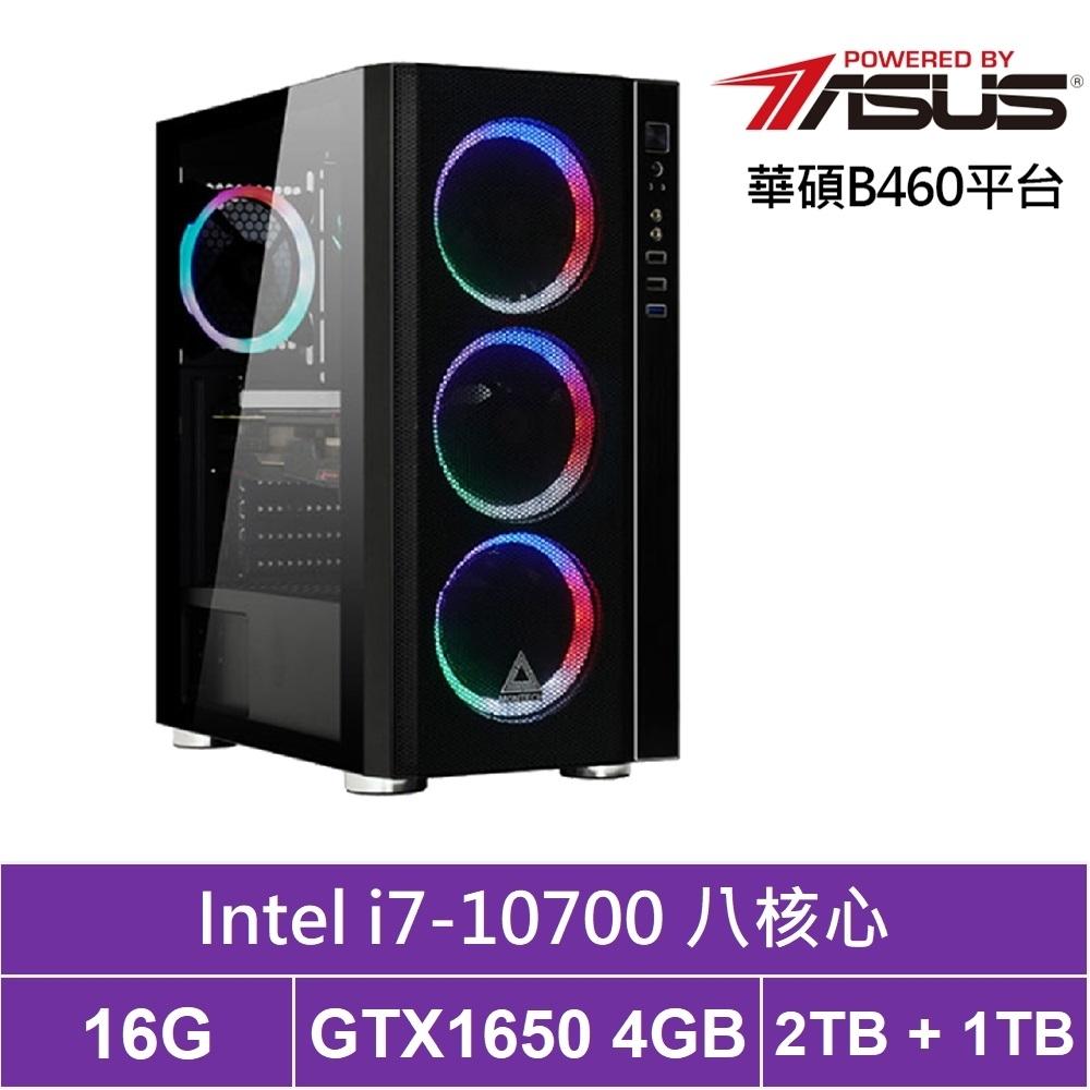 華碩B460平台[絕影狂戰]i7八核GTX1650獨顯電玩機
