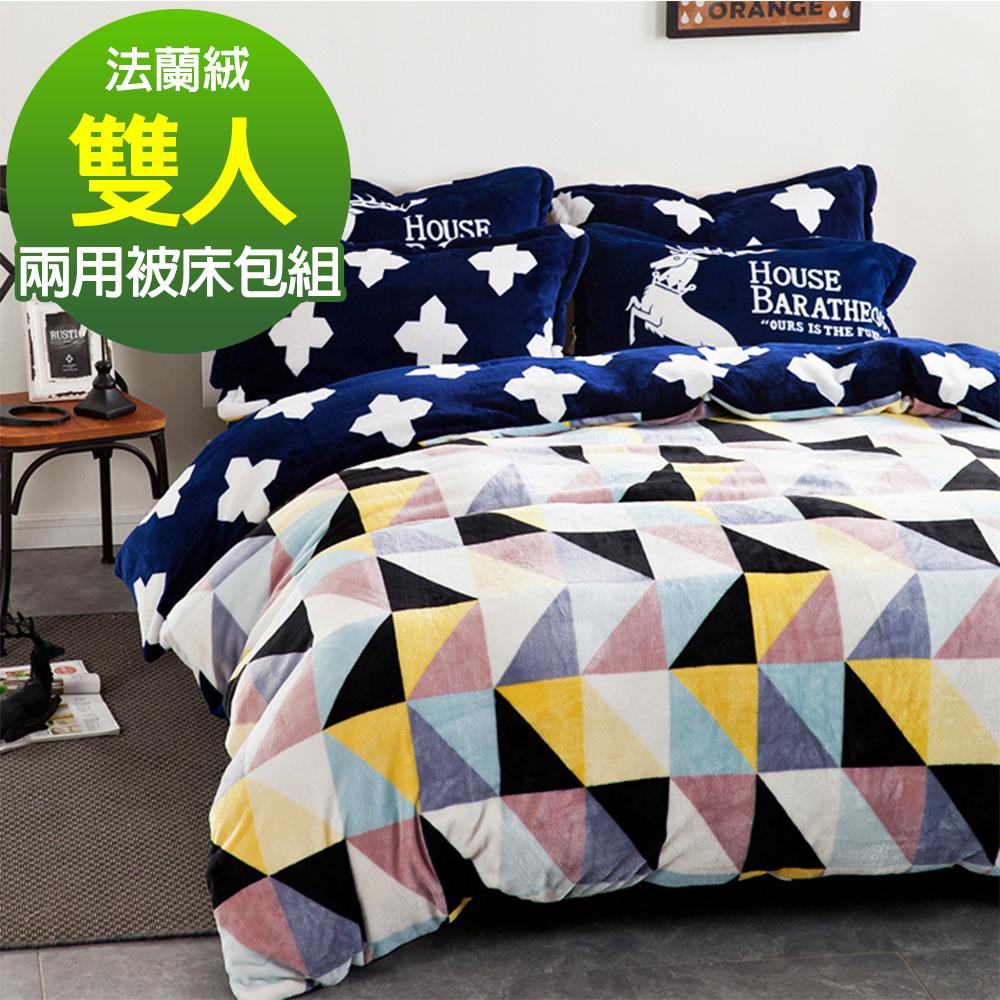Ania Casa 炫彩 雙人四件式 超保暖法蘭絨 床包被套四件組