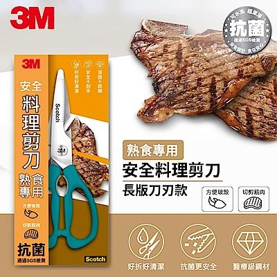 3M Scotch 可拆式廚房剪刀-長型不銹鋼金屬表面-熟食專用(快)