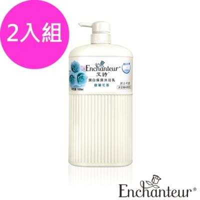 Enchanteur艾詩 潤白保濕沐浴乳 1000ml(2入組)