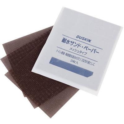 日本DUSKIN 瓷器專用水砂網3入裝/包