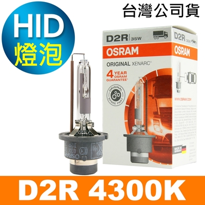 OSRAM歐司朗 D2R 原廠HID汽車燈泡 4300K 公司貨/保固四年