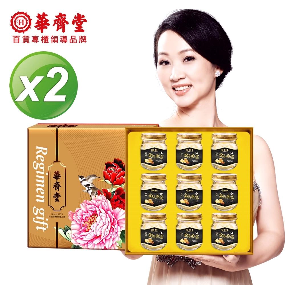 華齊堂 楓糖金絲燕窩禮盒(75mlx9瓶)2盒