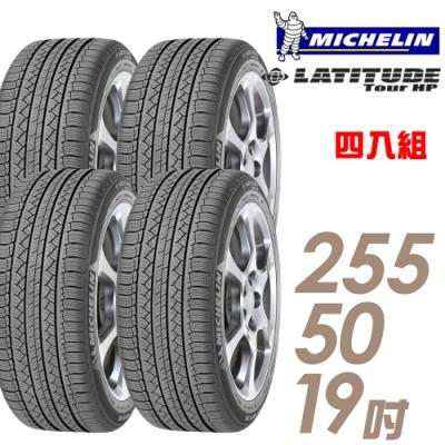 【米其林】LATITUDE Tour HP 道路型休旅輪胎_四入組_255/50/19