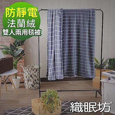 織眠坊 北歐風法蘭絨雙人兩用毯被6x7尺-奧蘭品味