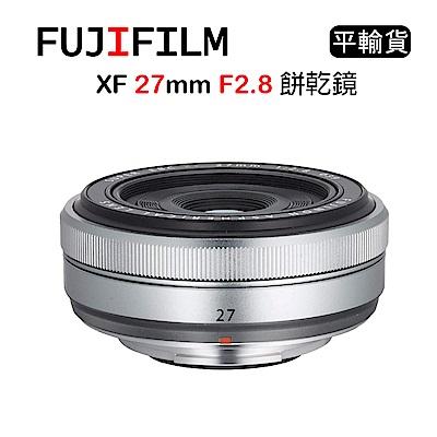 FUJIFILM XF 27mm F2.8 餅乾鏡 銀 (平行輸入)