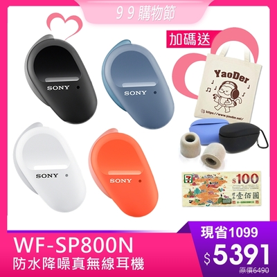 (送7-11禮卷+果凍套+耳塞1對+帆布袋)SONY WF-SP800N 防水降噪真無線耳機 高續航力 4色 可選