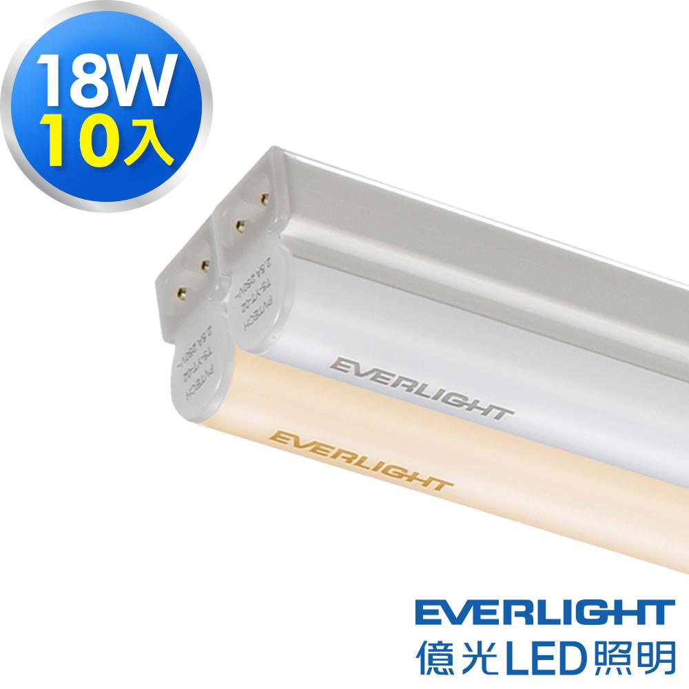 Everlight 億光 18W 4呎 T5 LED 支架燈 層板燈 間接照明 (白/黃光10入)