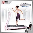 輝葉 Werun小智跑步機+22合1多功能塑腹健身機(HY-20602+HY-29975)