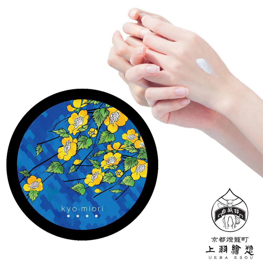 UEBA ESOU上羽 4月乳油木果脂護手霜-H0004 山吹 40g