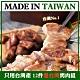【上野物產】只用台灣產 12件愛台灣烤肉組 (1877g±10%/12樣/組) product thumbnail 1