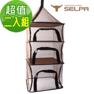 韓國SELPA 四層多功能方型曬物籃 曬碗 曬衣 戶外 露營 兩入組