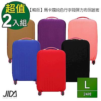 【買一送一】JIDA 馬卡龍純色行李箱彈力布保護套24吋