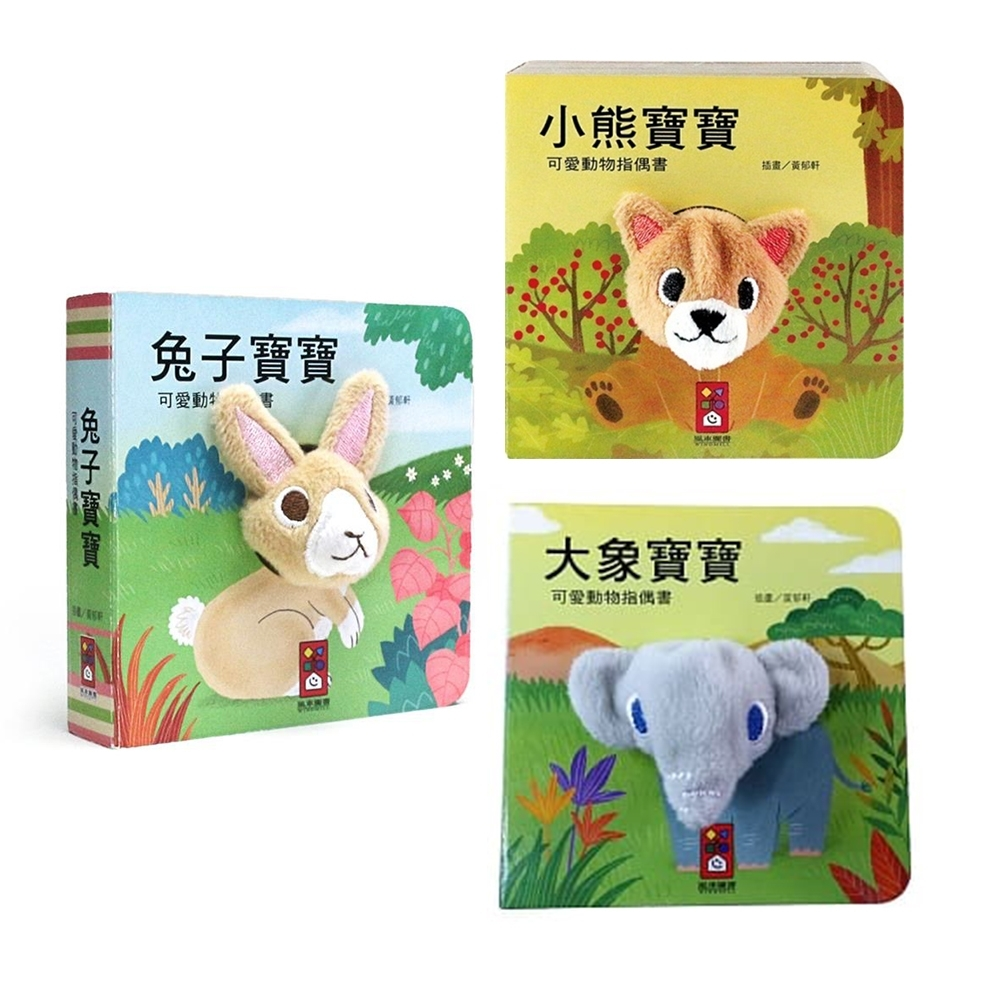風車 可愛動物指偶書 (大象/小熊/兔子 3款任選)