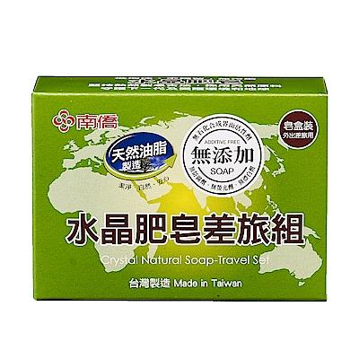 南僑水晶差旅皂90g(含盒子)
