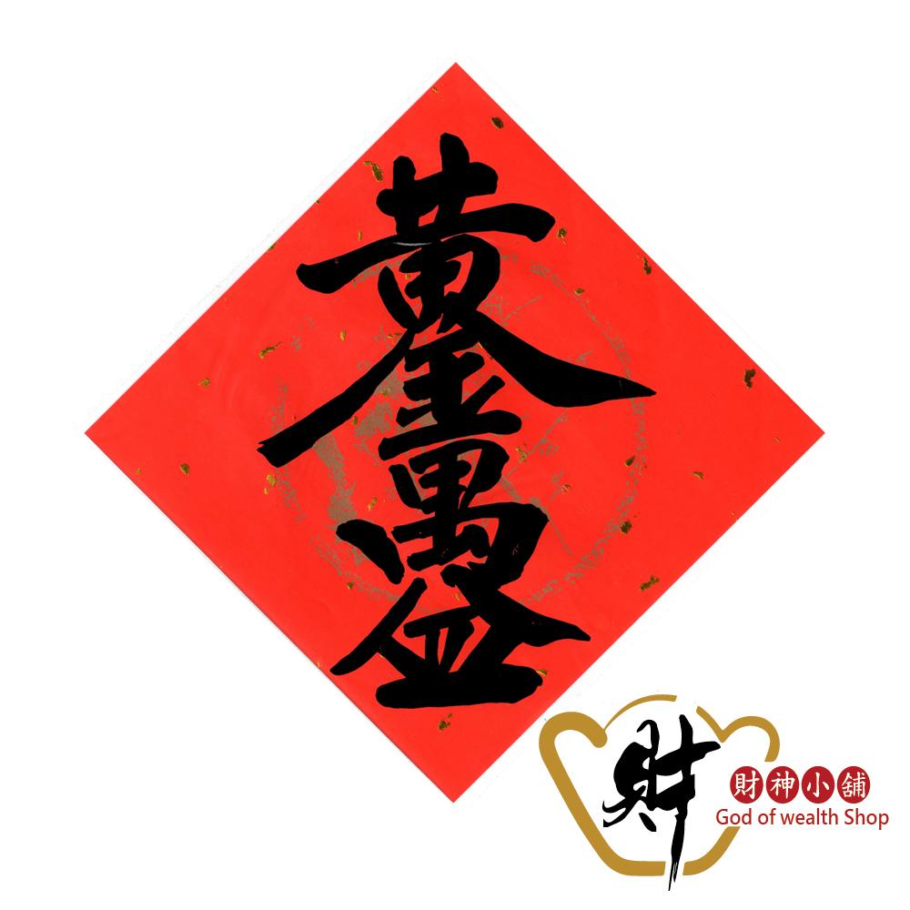 財神小舖 黃金萬兩(特-印製版) (含開光) MEG7-066