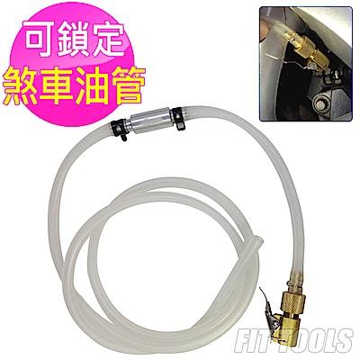 良匠工具 可鎖定附逆止閥剎車油管 台灣製造