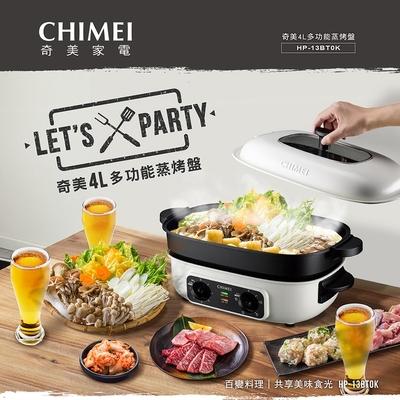 CHIMEI奇美 4L多功能大容量蒸烤盤 HP-13BT0K
