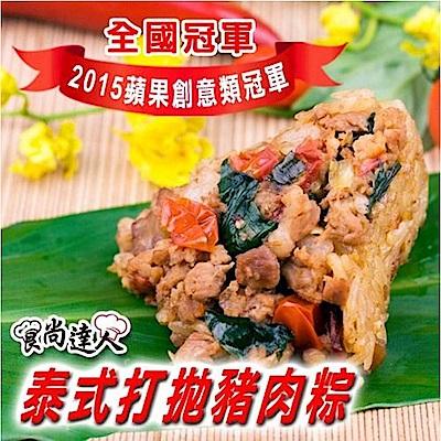 食尚達人 泰式打抛豬肉粽(10顆)